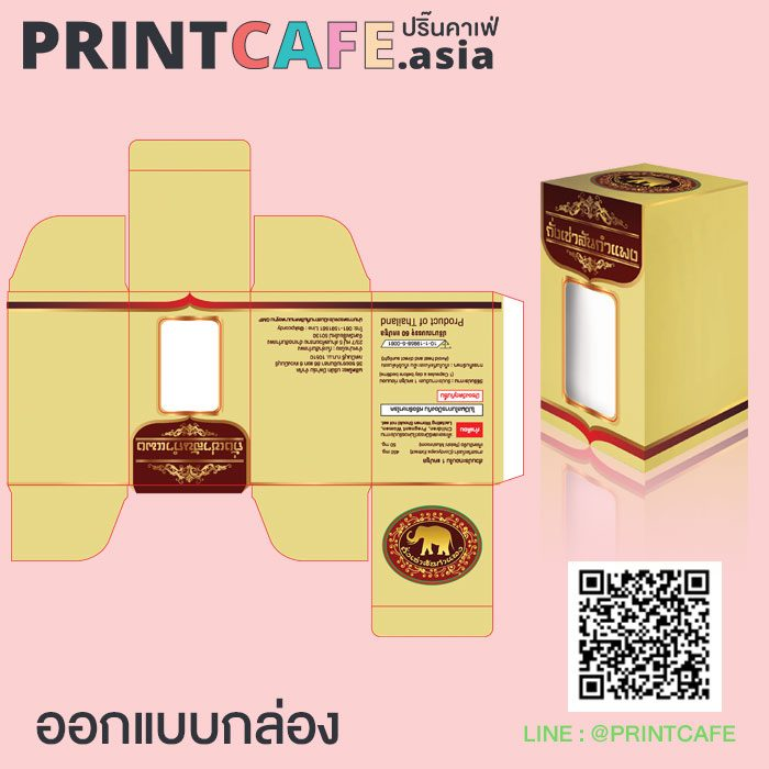 Artwork ผลิต packaging 07