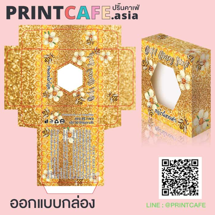 Artwork ผลิต packaging 01