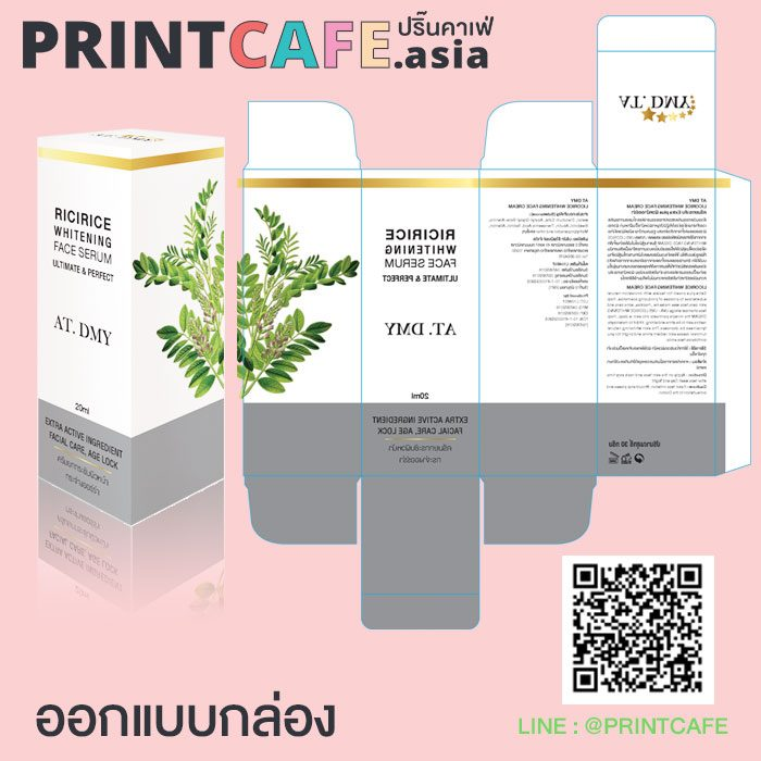 Artwork ผลิต packaging 08