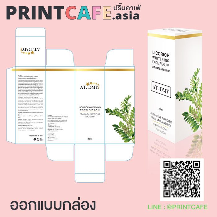 Artwork ผลิต packaging 05