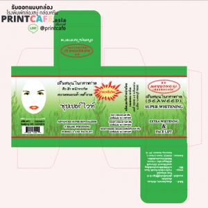 ผลิตกล่องบรรจุภัณฑ์พร้อมพิมพ์โลโก้กล่องสบู่กระดาษ