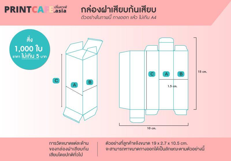 ตัวอย่างกล่องขนาดกางออกไม่เกินA4
