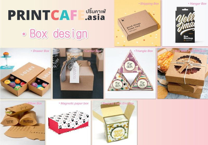Box design ผลิต packaging