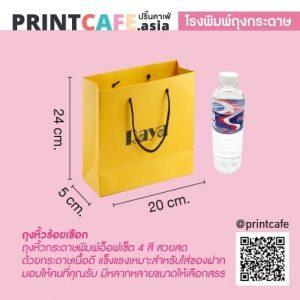 โรงพิมพ์ถุงกระดาษ จำหน่ายรับผลิตถุงกระดาษ