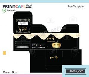 แบบเทมเพลตกล่องฟรี กล่องครีม PC001-C7