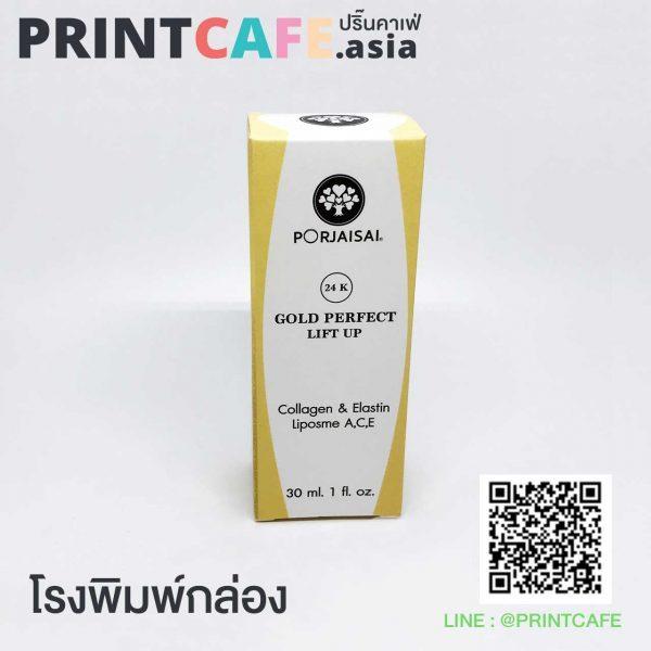 box-160-GOLD-PERFECT-LIFT-UP
