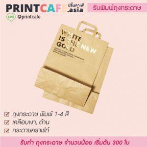 พิมพ์ถุงกระดาษคราฟท์ 02