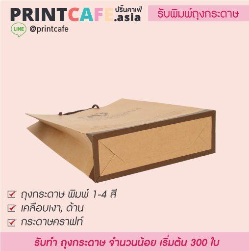 ถุงกระดาษคราฟท์ 02