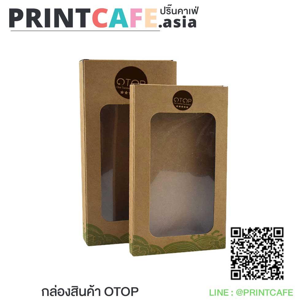 กล่องกระดาษคราฟท์ OTOP 01