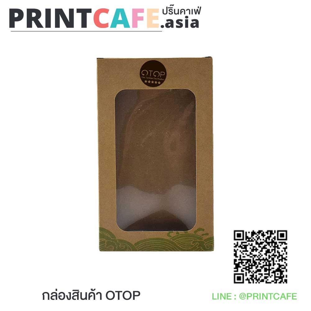 กล่องกระดาษคราฟท์ OTOP 02