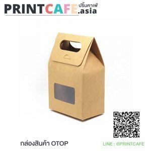 กล่องใส่สินค้า กระดาษคราฟท์ OTOP 01