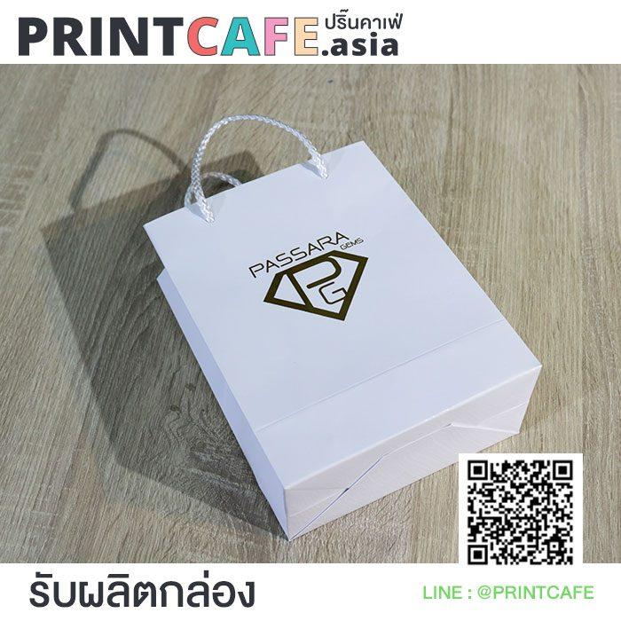 รับผลิตถุงกระดาษพรีเมี่ยม 02