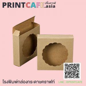 กล่องกระดาษคราฟท์ราคาถูก 01