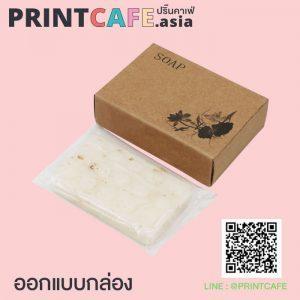 กล่องบรรจุภัณฑ์พร้อมพิมพ์โลโก้กล่องสบู่กระดาษคราฟ01