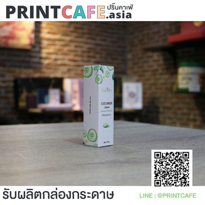 พิมพ์กล่อง - โรงพิมพ์กล่อง Printcafe05