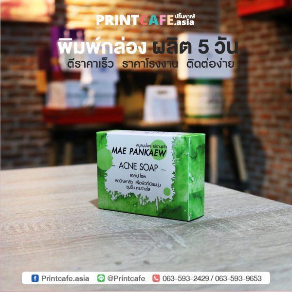 โรงงานผลิตกล่องกระดาษชลบุรี
