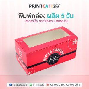 รับผลิต Snack box