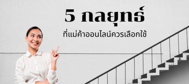 5 กลยุทธ์ที่แม่ค้าออนไลน์ควรเลือกใช้ 01