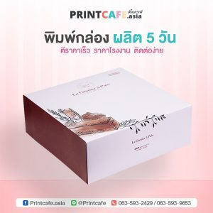 กล่องอาหารกระดาษ พิมพ์โลโก้