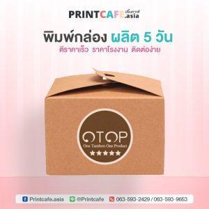 กล่องบรรจุุภัณฑ์กระดาษคราฟท์ Otop
