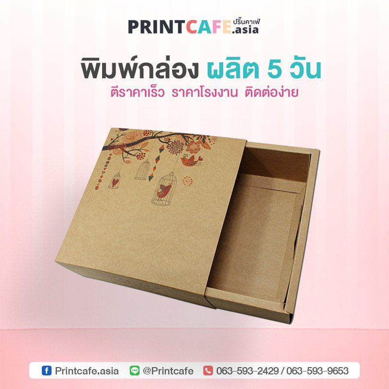 กล่องกระดาษใส่ข้าว 04