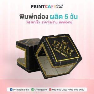 ออกแบบโลโก้พร้อมพิมพ์กล่องบรรจุภัณฑ์