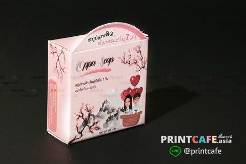 พิมพ์ กล่อง สบู่, กล่องสบู่,กล่อง สบู่, พิมพ์กล่อง, กล่องใส่สบู่, ผลิต กล่อง สบู่, ผลิตกล่องสบู่ราคาถูก,กล่องสบู่ราคาถูก, พิมพ์กล่องสบู่, โรงพิมพ์กล่อง, โรงงานผลิตกล่องสบู่